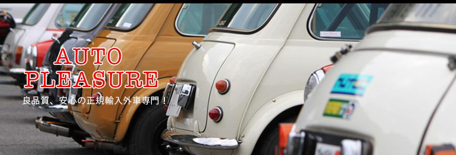 品質の良い正規輸入車をお求め安い価格でご提供致します。